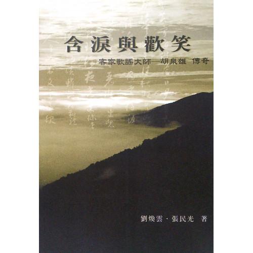 含淚與歡笑:客家歌謠大師胡泉雄傳奇 (平)