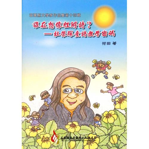 誰在想像裡孵詩:杜榮琛童詩教學密碼 (平)