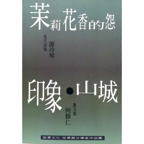茉莉花香的怨/印象‧山城 (平)