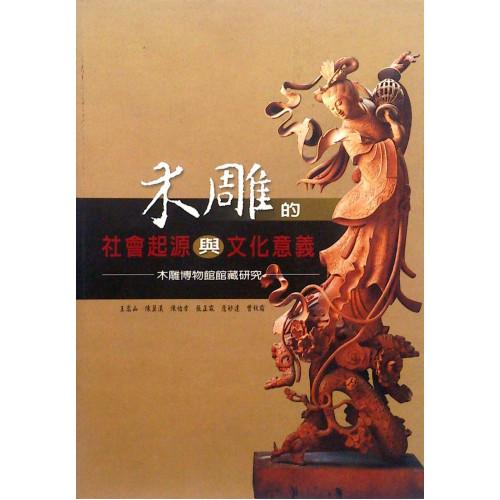木雕的社會起源與文化意義;木雕博物館館藏研究 (平)