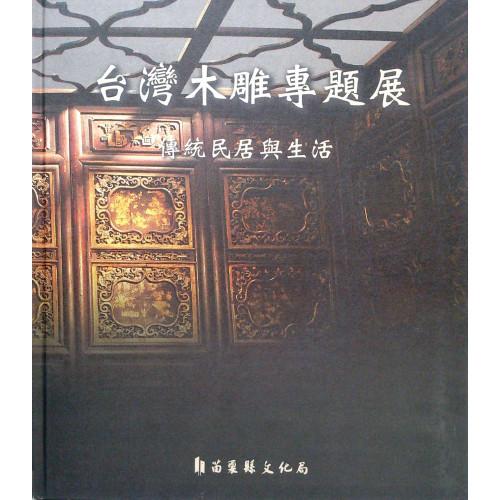 台灣木雕專題展-傳統民居與生活 (精)