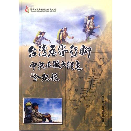 台灣屋脊行腳:中央山脈大縱走全記錄 (精)