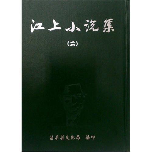 江上小說集(二) (精)