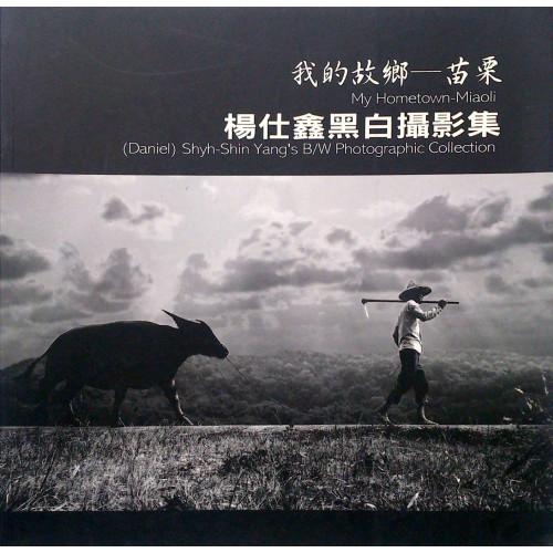 我的故鄉-苗栗:楊世鑫黑白攝影集 (平)