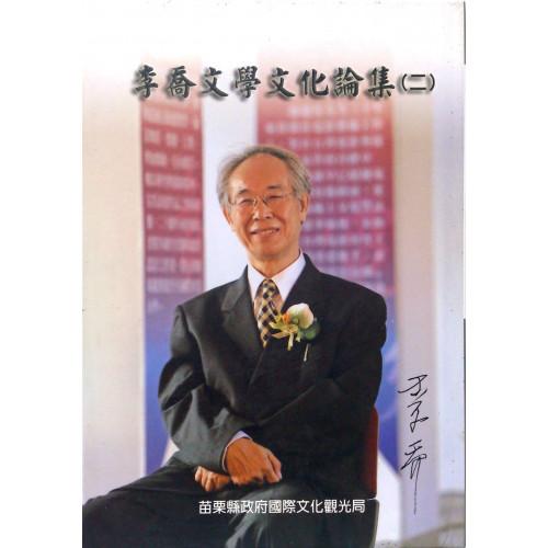 李喬文學文化論集 (二) (精)