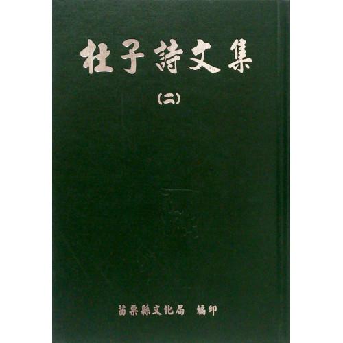 杜子詩文集  第二冊 (精)