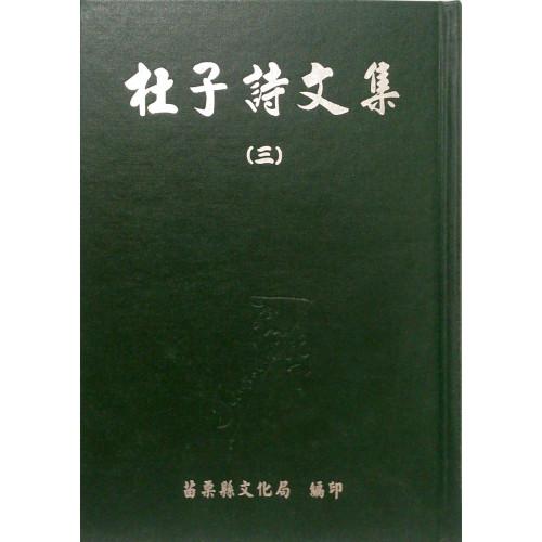 杜子詩文集  第三冊 (精)