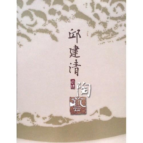 邱建清柴燒陶藝 (平)