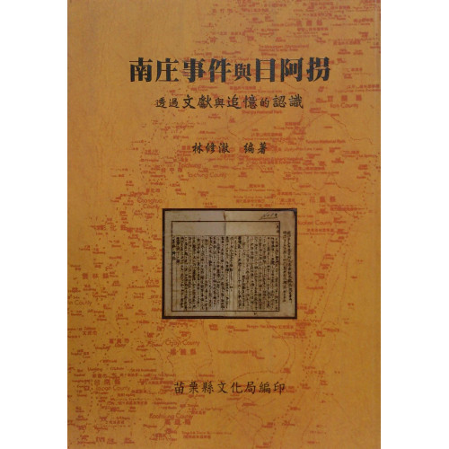 南庄事件與日阿拐 - 透過文獻與追憶的認識 (平)
