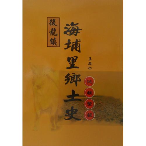後龍鎮:海埔里鄉土史 (平)