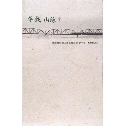 尋找山線1- 台鐵舊山線三義至后里段 沿革篇 (平)