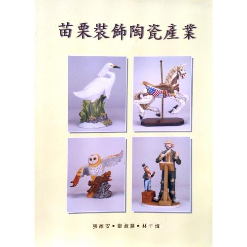 苗栗裝飾陶瓷產業 (平)