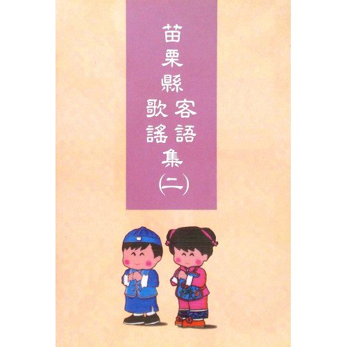 苗栗客語歌謠集 (二) (平)