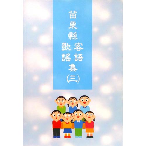 苗栗客語歌謠集 (三) (平)