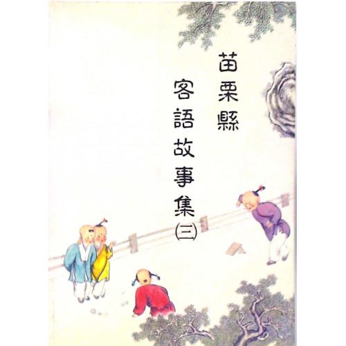 苗栗縣客語故事集(三) (平)