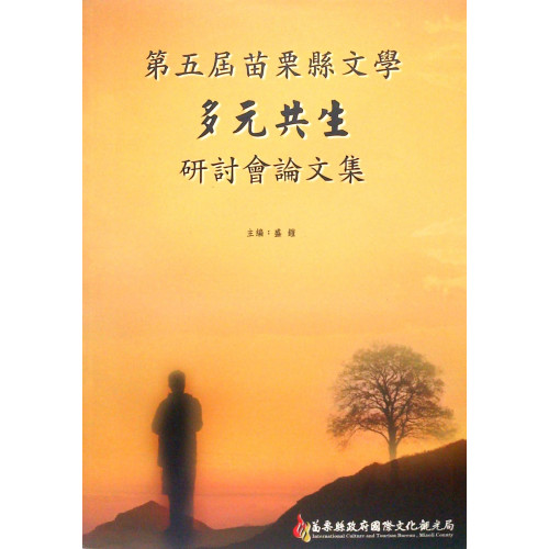 第5屆苗栗縣文學・多元共生・研討會論文集 (平)
