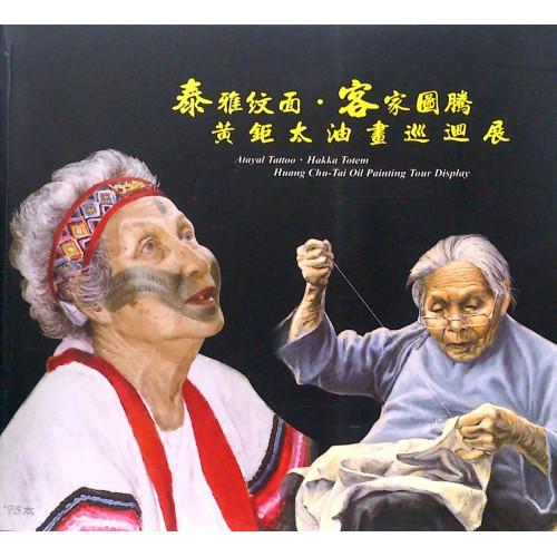 泰雅紋面・客家圖騰:黃鉅太油畫巡迴展 (平)