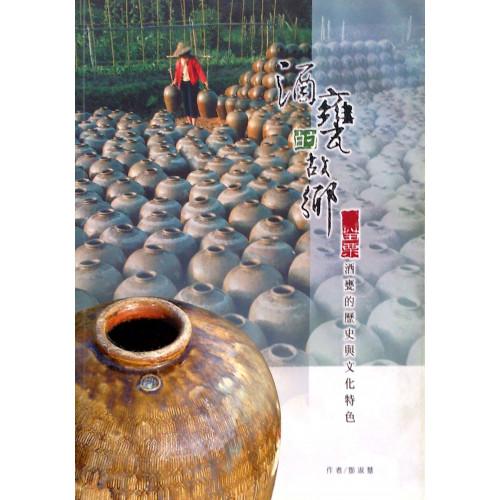 酒甕的故鄉:苗栗酒甕的歷史與文化特色 (平)