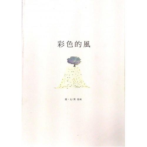 彩色的風:2009苗栗縣社區繪本故事 (平)