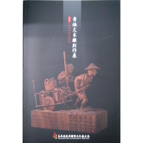 2014木雕藝術創作采風展-黃煥文木雕創作展