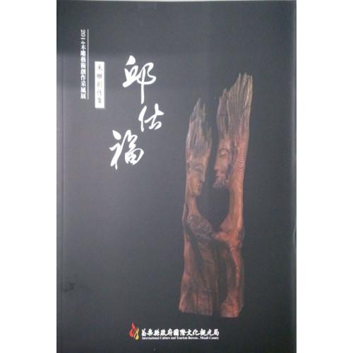 2014木雕藝術創作采風展-邱估福木雕創作集