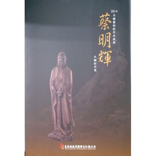 2014木雕藝術創作采風展-蔡明輝木雕創作集