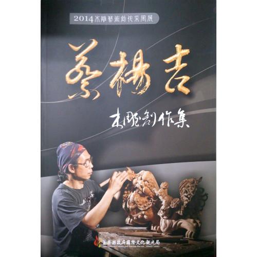 2014木雕藝術創作采風展-蔡揚吉木雕創作集