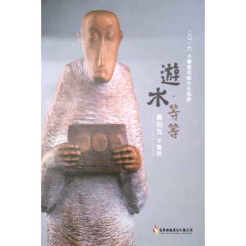 2016木雕藝術創作采風展-遊木.等等 黃石元 木雕展