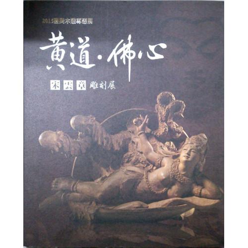 2015臺灣木雕專題展-黃道.佛心 宋雲章雕刻展