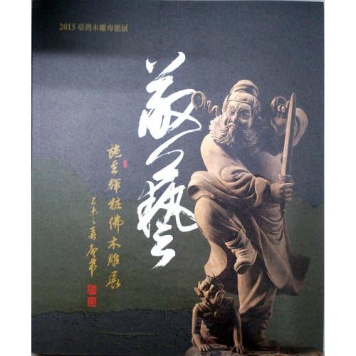2015臺灣木雕專題展-敬藝 施至輝粧佛木雕展