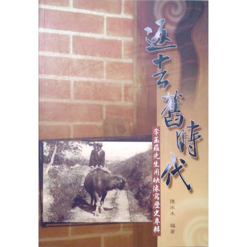 返去舊時代-李玉羅先生用映像寫歷史專輯