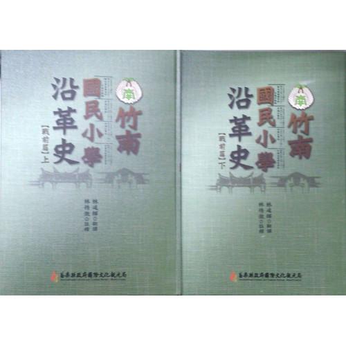 竹南國民小學沿革史(戰前篇)上/下