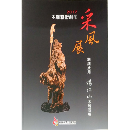 刻鏤歲月-楊江山木雕個展