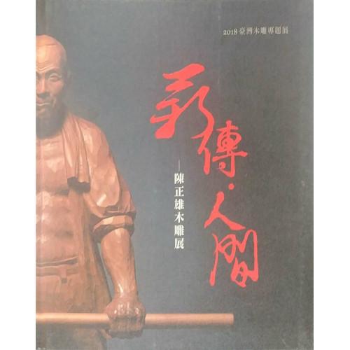 薪傳˙人間:陳正雄木雕展