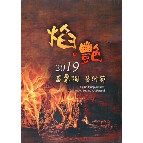 焰‧艷 2019苗栗陶 藝術節