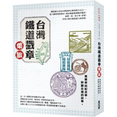 台灣鐵道戳章集旅:蒐集車站紀念章,聆聽在地的故事
