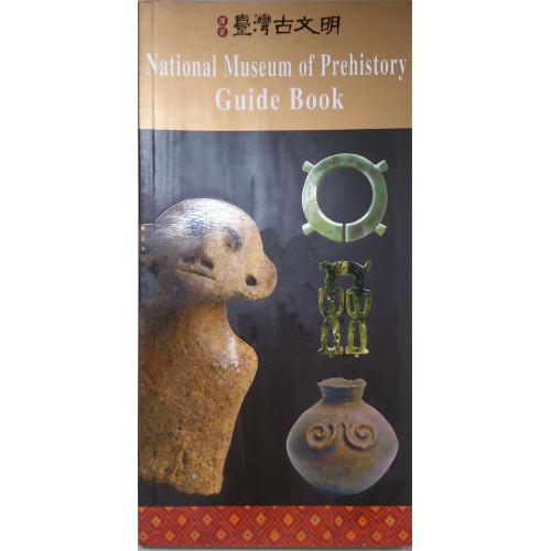 National Muscum of Prehistory 史前館導覽手冊