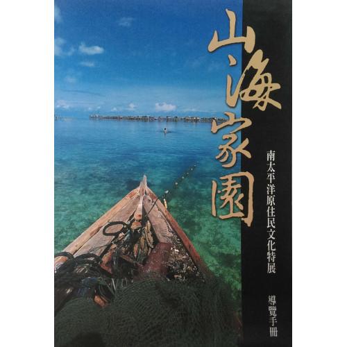 山海家園:南太平洋原住民文化特展導覽手冊