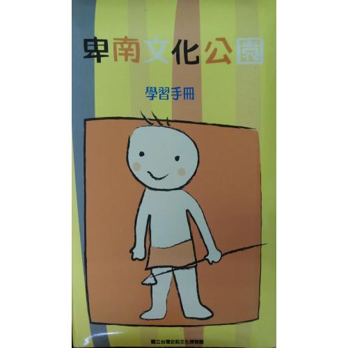 卑南文化公園學習手冊