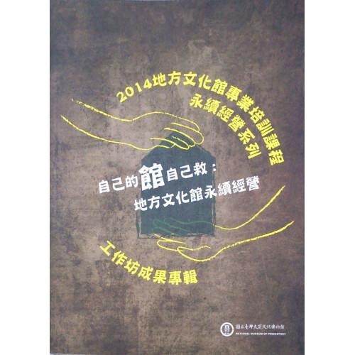 2014地方文化館-專業培訓課程「永續經營」系列成果專輯
