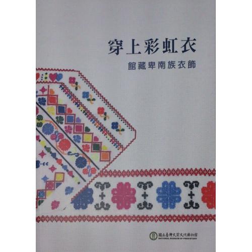 穿上彩虹衣: 館藏卑南族衣飾