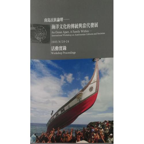 南島民族論壇:海洋文化的傳統與當代發展2005/820~24活動實錄