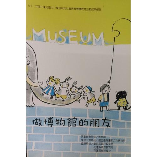 做博物館的朋友:九十二年度花東地區中小學校利用社會教育機構教育活動成果報告