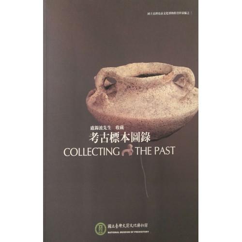 盧錫波先生收藏考古標本圖錄  平