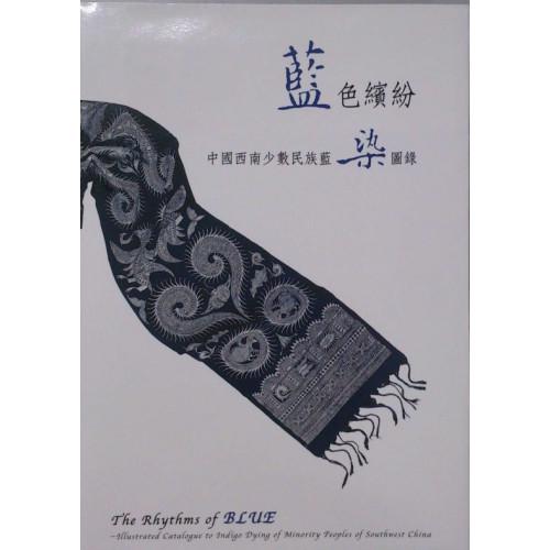 藍色濱紛:中國西南少數民族藍染圖錄