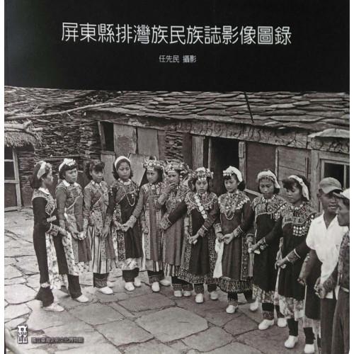 屏東縣排灣族民族誌影像圖錄