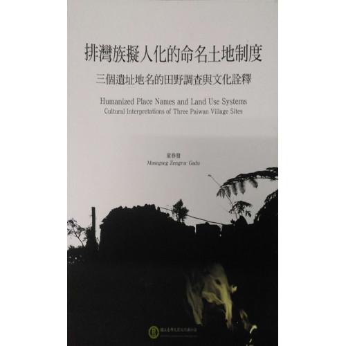 排灣族擬人化的命名土地制度: 三個遺址地名的田野調查與文化詮釋