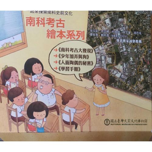 南科考古繪本系列(套書:南科考古大發現.少年加弄與狗.人面陶偶的秘密)