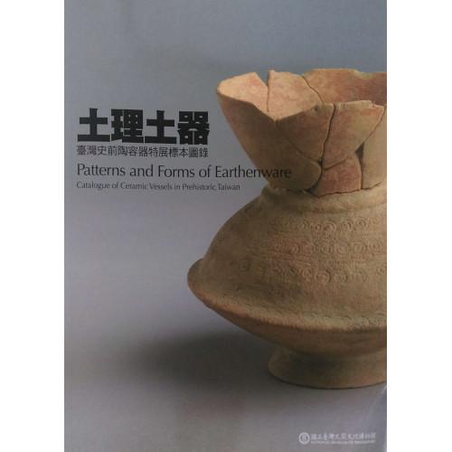 土理土器: 臺灣史前陶容器特展標本圖錄