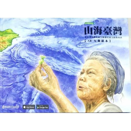 山海台灣-從台灣島嶼的誕生解碼史前玉蛙的身世(AR互動繪本)